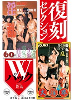 Reprint Selection - Spread Pack - Lewd & Rude and Lewd & Rude 3 Ultimate Lewd Collection Download