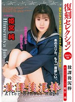 Reprint Selection - After School Thief   Jun Himemiya (47kk00355)