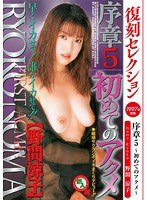 Re-Release Selection Chapter 5 First Orgasm Noma Ryoko Download