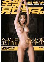 I Show Everything. Yua Aida Her Complete Works (47kk147)