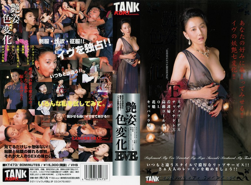 KT473 An Alluring Figure's Erotic Transformation EVE