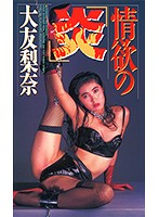 The Flames Of Lust Rina Otomo 下載