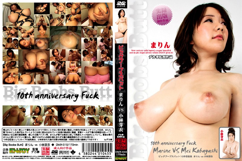 DMX-010 BBB: Big Boobs Butt - Marin vs Mei Kobayashi