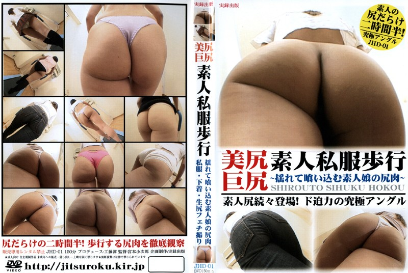 JHD-01 Big Beautiful Booty Amateurs Strolling In Everyday Clothes - Other Fetishes, Ass Lover, Amateur