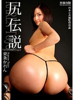 Legendary Ass Karen Tojo (483zsd52)
