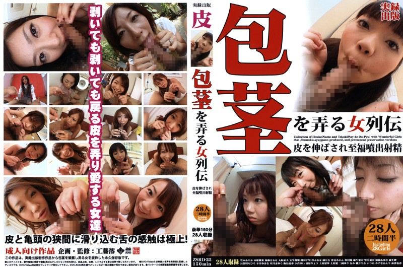 ZSRD-25 Retsuden Woman Mess With Phimosis