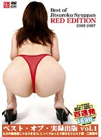Authentic Accounts: Best of the Best (RED EDITION 2002-2007) 2007 下載