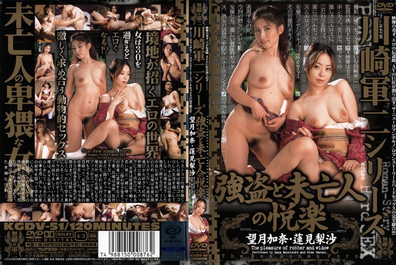 KGDV-51 Gunji Kawasaki Series The Burglar And The Widow's Pleasure - Widow, Risa Hasumi, Mature Woman, KIMONO, Kana Mochizuki (Mari Matsuzawa), Cowgirl