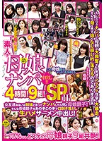 Amateur Babes!! Picking Up Girls: A Mother/Daughter Creampie Special!! 4 Hours! 9 Couples! Special II Download