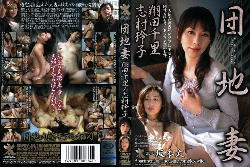 SHPDV-24 Apartment Wife Chisato Shoda and Reiko Shimura - reiko shimura, Mature Woman, Married Woman, Chisato Shoda, Adultery