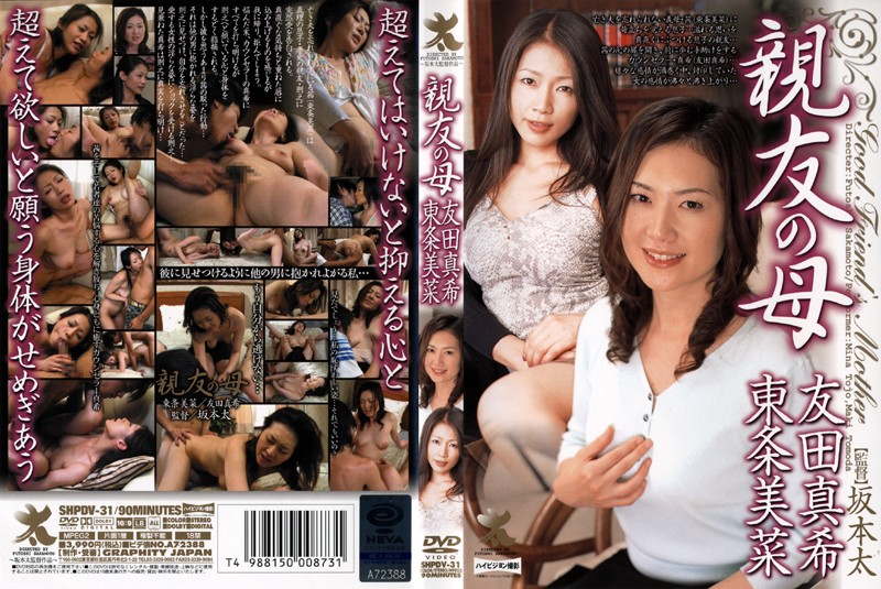 SHPDV-31 My Best Friend's Mom Maki Tomoda & Mina Tojo