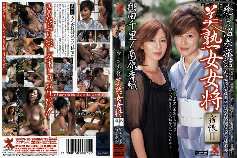 SHPDV-32 Beautiful Mature Woman's Relaxing Hot Springs Trip Diary 2 - Mature Woman, KIMONO, Kaori Minamihara, Housewife, Cowgirl, Chisato Shoda