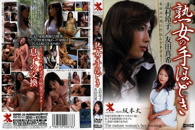 SHPDV-33 Mature Woman's Initiation ( Reiko Shimura Maki Tomoda ) - reiko shimura, Mature Woman, Married Woman, Maki Tomoda, Big Tits