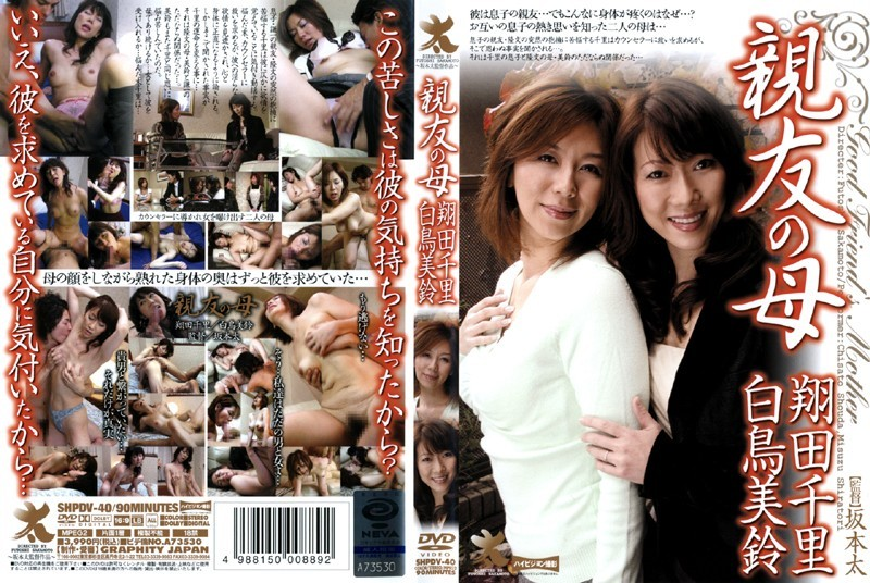 SHPDV-40 My Best Friend's Mom Chisato Shoda & Misuzu Shiratori