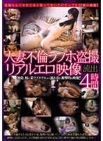 Peeping On A Married Woman Committing Adultery At The Love Hotel Streaming Real Erotic Footage 4 Hours Download