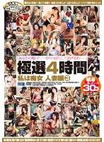 Best Selection 4 Hours. I'm A Perverted Married Woman Compilation 3 Download