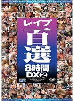 Rape: 100 BEST 8 Hours DX 2 (49cadv00153)