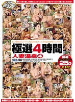Best Selection 4 Hours: Married Woman Hot Spring 4 Download