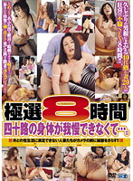 Best Selection 8 Hours - 40 Year-Old Women Can't Wait To Get Some... 下載