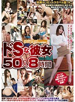 Super Sadistic Girlfriends. 50 People 8 Hours of Footage Download