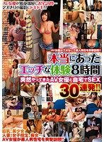 8-Hours Of True Sex Stories - 30 Scenes Of Sex With AV Actresses That Suddenly Show Up On These Men's Doorsteps!! (49cadv00506)