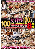NON STOP FUCKING!! The 100 Continuous Fuck Scenes Of 100 Schoolgirls 8 Hours (49cadv00520)