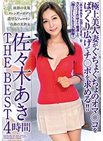 Aki Sasaki THE BEST 4 hours Download