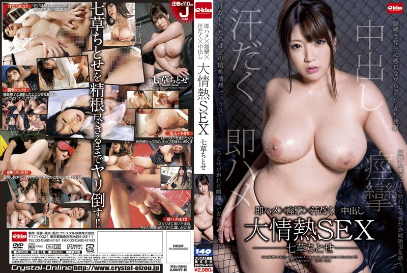EKDV-418 Quickies x Trembling x Creampies - Ultra-Passionate SEX   Chitose Saegusa