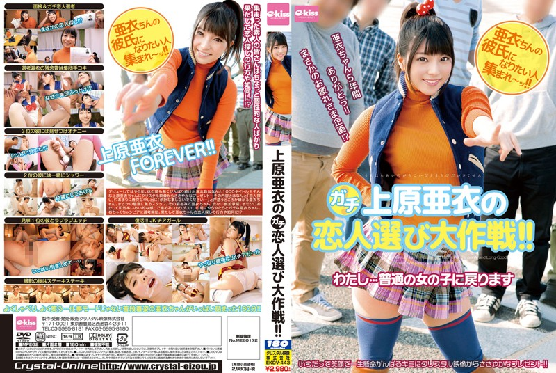 EKDV-443: Ai Uehara Goes Looking For A Lover! I... Want To Go Back To Being A Regular Woman - Erotic Asians - Tube Site