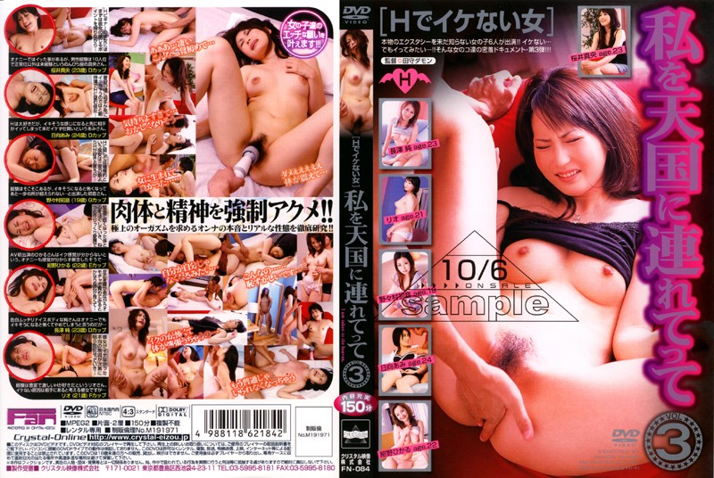 FN-084 H- Girls Who Can't Cum From Sex - Take Me To Heaven! 3