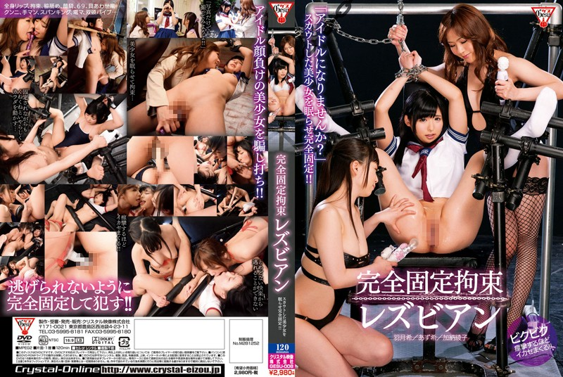 GESU-008 Completely Restrained Lesbian