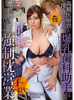In Order To Earn High Paying Medical Fees, This Colossal Tits Dental Assistant Is Forced To Obey An Evil Doctor And Fuck Her Way To The Top Elena Sasamiya Download