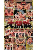 The Open Spread Legs GOLD 8 下載