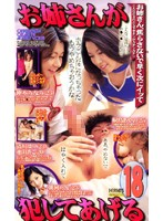 (49he56)[HE-056] Big Sis'll Rape You 18 Download