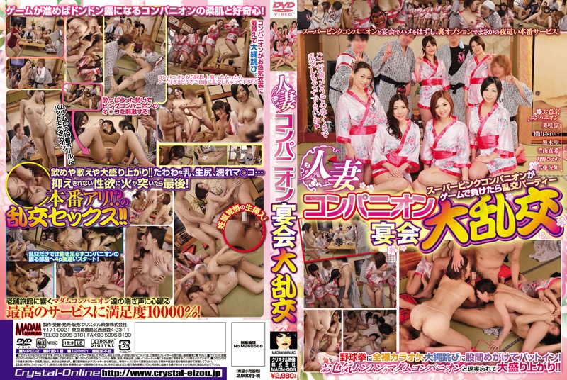 MADM-008 Married Companion Banquet Gangbang