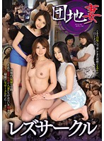 The Stay-At-Home Wives Lesbian Circle (49madm00027)