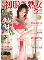 MILF's First Undressing 2009 February Issue 2 Download
