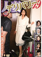 Married Delivery Prostitute 19 下載