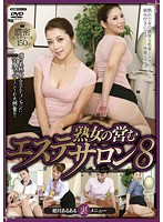 Mature Woman Who Runs A Massage Parlor/Brothel 8: There's A Lot More Stuff On The 'Secret Menu' Download