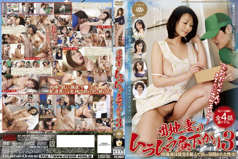 MAMA-349 Horny Afternoon 3 Of Apartment Wife