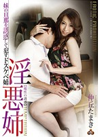 Dirty And Wicked Older Sister: She Tempts Her Younger Sister's Husband And Commits The Worst Of Lewd Transgression. Yamaki Nakaoka 下載