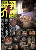 Voyeur Breast Milk Nursing Peek Into The Sex Life Of An Old Husband And Young Wife With Colossal Tits Mona Kasuga 下載