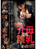 Voyeur Breast Milk Nursing 2 A look at the life of a married care worker with huge tits who works with the elderly