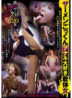 The Cum Swallowing, Asshole Loving Limber Woman Rina Uchimura (49nitr00078)