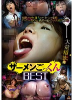 (49nitr00278)[NITR-278] Cum Swallowing BEST Collection Download