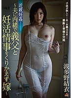 (49nitr00312)[NITR-312] Fucking in the Family: The Bride Secretly Trying to Get Knocked Up By Her Father-in-Law Yui Hatano Download