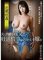 Incest This Horny Housewife Is Enjoying A Hot And Secret Sexy Love Affair With Her Father-In-Law, Over And Over Again Arisa Hanyu Download