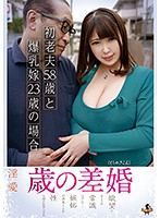 A May-December Marriage - A 58 Year Old Husband And His Colossal Tits 23 Year Old Bride - Mikuru Shiiba Download