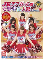 A Cross-Dressing Boy Joined A Schoolgirl Cheer Squad Download