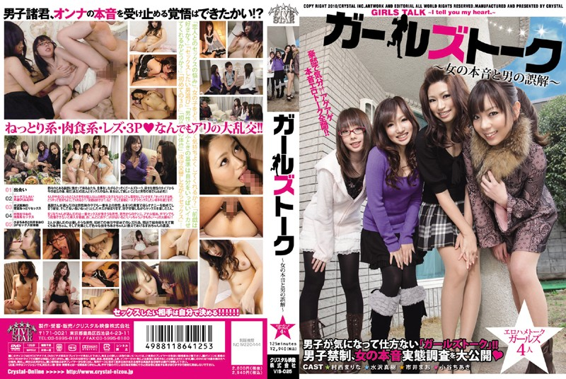VIS-025 Misunderstanding Of The Real Intention Of The Woman And Man ~ Girl Talk ~